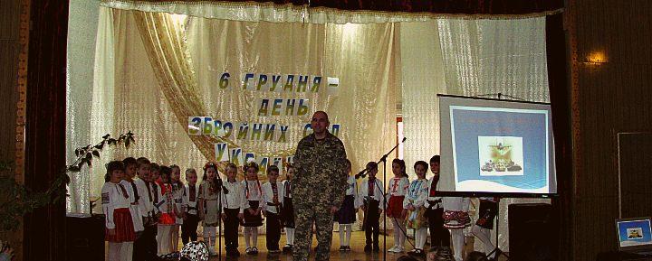 Відзначення Дня Збройних Сил України